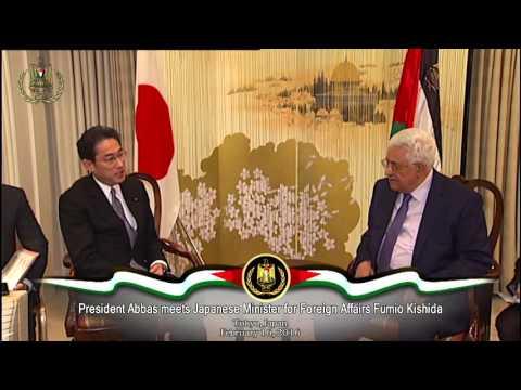 President Abbas meets Japanese Minister for Foreign Affairs Fumio Kishida