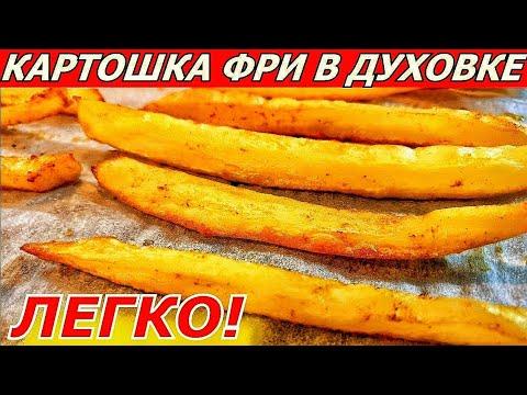 ЕШЬ ХОТЬ ТОННУ! Картошка Фри в Духовке! Быстрый рецепт! НЕ ЖАРЯ!
