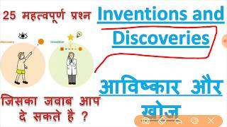 invention and discoveries ke 25 important question||invention and inventors||by gupteshwar kumar