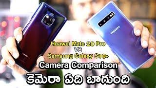 Samsung Galaxy S10 Plus VS  Huawei Mate 20 Pro Camera Comparison Test! Camera Review in Telugu