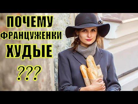СЕКРЕТЫ худых ФРАНЦУЖЕНОК! Почему ФРАНЦУЖЕНКИ не поправляются? Почему ФРАНЦУЖЕНКИ ХУДЫЕ? Франция