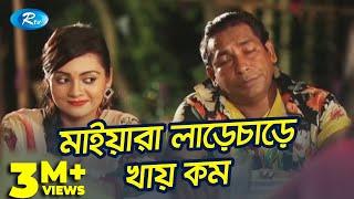 Padhar Po Padha Jholar Khaon Khaiyona   পাডার পো পাডা ঝোলার খাওন খাইয়োনা   Jomoj 4   Mossarof Comedy