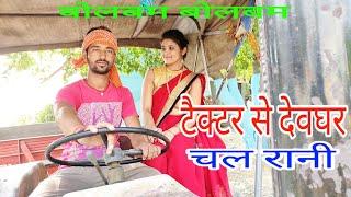 comedy video super hit bolbom 2019   ड्राईबरवा जाता देवघरवा   Avinash nishu,priti raj