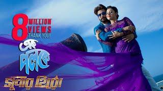 Ek Poloke | Shakib Khan | Shabnom Bubly | Ashiqur Rahman | Bengali Movie Super Hero 2018