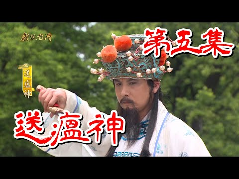 台劇-戲說台灣-送瘟神-EP 05