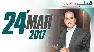Punjab University Mein Jhagra | Qutb Online | SAMAA TV | Bilal Qutb | 24 March 2017