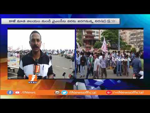Janasena Nirasana Kavathu To Starts In Visakha | For AP Special Status | iNews