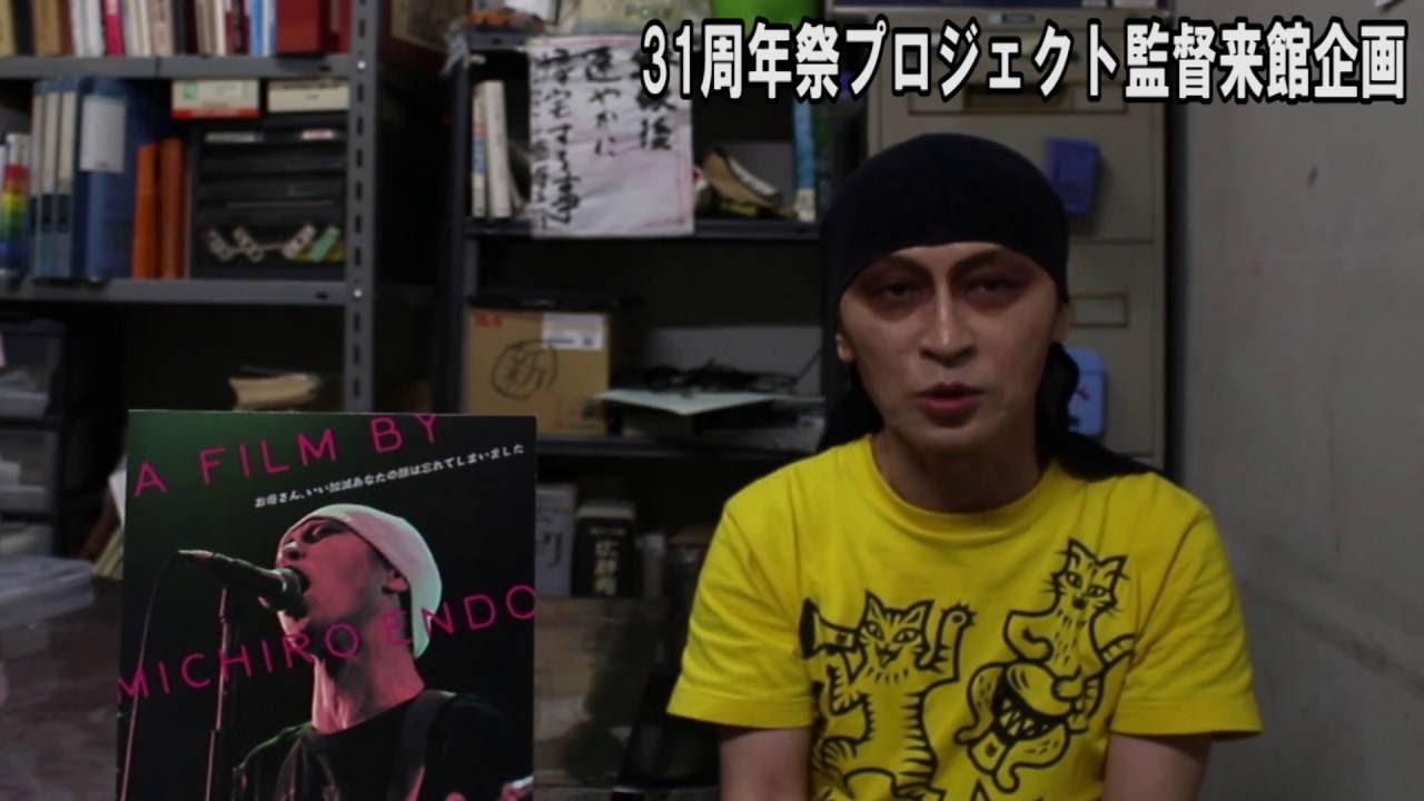 遠藤ミチロウ tシャツ