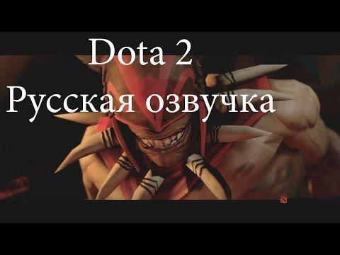 Как сделать русскую озвучку в дота 2