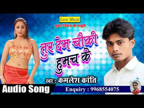 तुर देम चौकी हुमच के || Kamlesh Kranti || New Bhojpuri Song 2018 || Love Music thumbnail