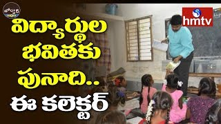 Nellore Collector Mutyala Raju Inspects Govt School | Jordar News | hmtv