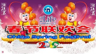 2Life社区2019春节联欢会