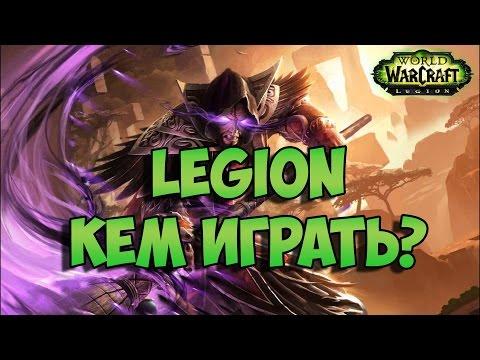 Legion: Кем играть?