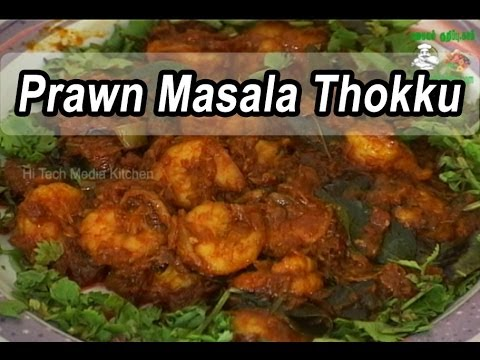 Indian Cuisine | Tamil Food | Prawn Masala Thokku
