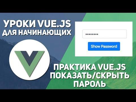 Уроки Vue JS практика - Показать/Скрыть пароль