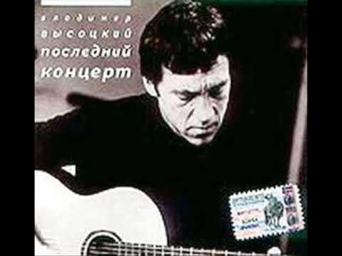 Высоцкий Владимир Семенович - Так дымно, что в зеркале нет отраженья...