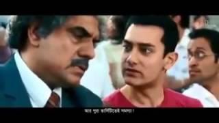 3 Idiots বাংলা ভার্সন! আমির খান দেখলে নির্গাত সেন্সলেস হত!! (ভিডিও)  |  M R I Roby