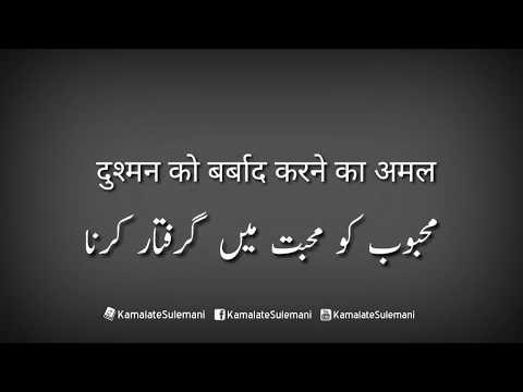Mehbob ko mohabbat main girftar krna in Hindi/Urdu