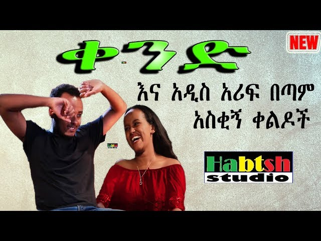 "Comedian Zedo And Drshu New Ethiopian comedy ""Kend"""