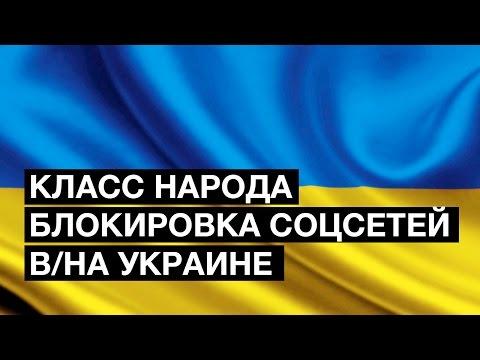 Украина заблокировала «Одноклассники» и «ВКонтакте» | Класс народа