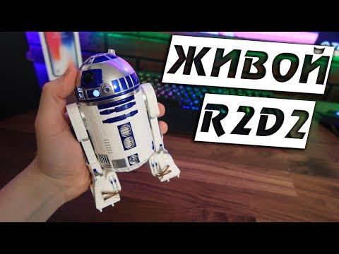 Настоящий R2-D2