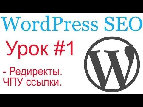 WordPress SEO #1. Постоянные ссылки. Редиректы