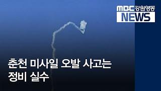 R)춘천 미사일 오발은 '케이블 미분리' 실수