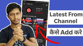 How To Add Latest From Channel To Your Youtube Channel in Search