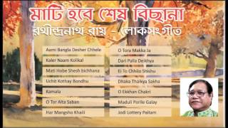 Rathindranath Roy | Bengali Folk Songs | Bhatiali & Bhawaiya Songs of Bangladesh
