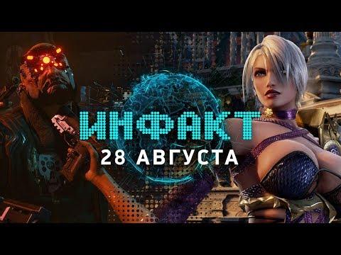 Геймплей Cyberpunk 2077, анонс Streets of Rage 4, будущее SoulCalibur, стрельба на турнире Madden...