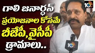 Minister Amarnath reddy Comments On BJP and YCP | High Drams Of YCP and BJP | Amaravathi