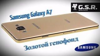 Обзор Samsung Galaxy A7. Золото для каждого.
