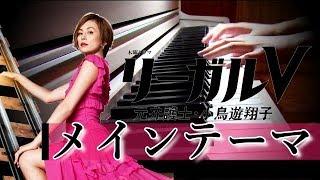 リーガルV ~元弁護士・小鳥遊翔子~ 第2話