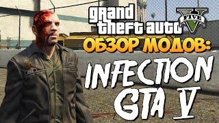 GTA 5 Mods : Infection - ИНФЕКЦИЯ В GTA 5