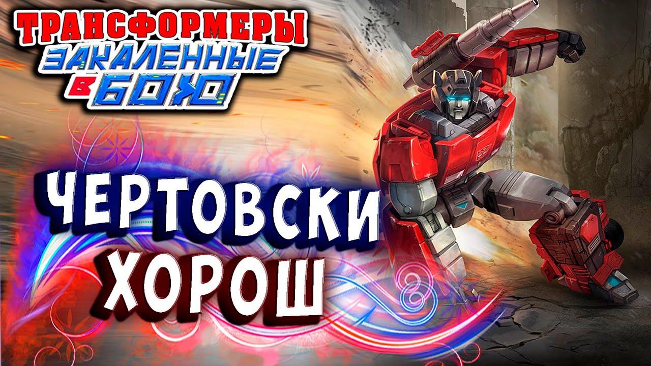 ДЕФРАГМЕНТАЦИЯ ТРАНСФОРМЕРОВ! Трансформеры Закаленные в Бою Transformers Forged To Fight ч.322