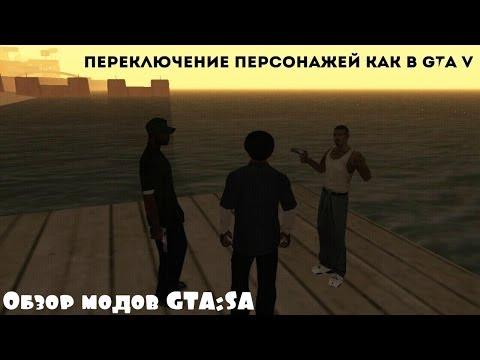 ПЕРЕКЛЮЧЕНИЕ ПЕРСОНАЖЕЙ КАК В GTA V - Обзор модов GTA:SA. - Music and song
