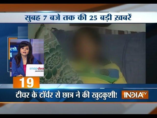 India TV News: 5 minute 25 khabrein   September 15, 2014   7 AM