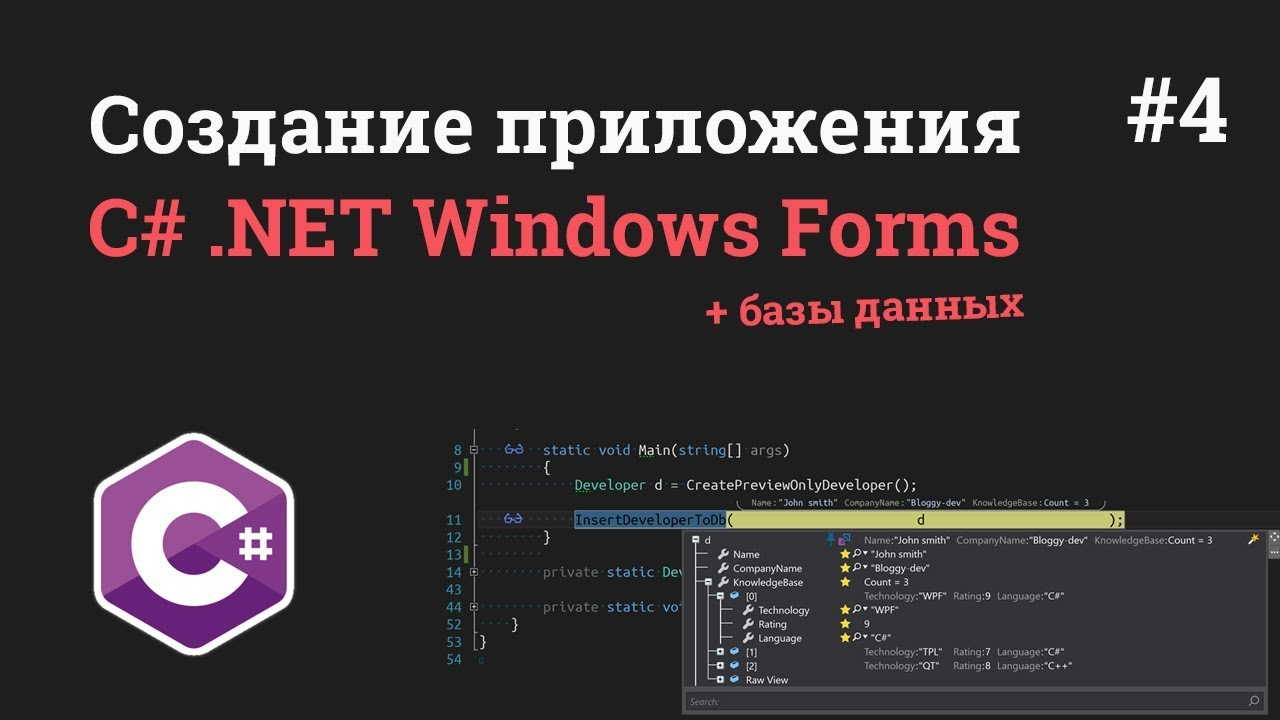 Уроки C# .NET Windows Forms / #4 - Авторизация пользователя через базу данных