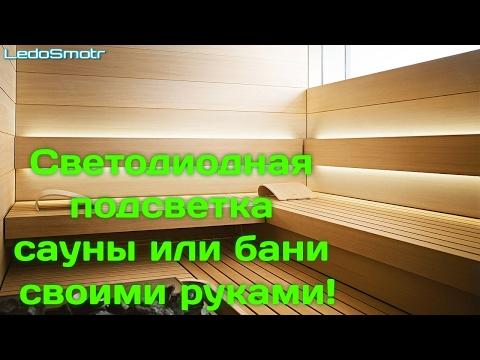 Светодиодное освещение своими руками в бане и сауне! Как правильно? - YouTube Unblock - Free Online Proxy Unblock YouTube