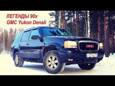 ЛЕГЕНДЫ 90х - GMC Yukon Denali  - обзор и тест драйв настоящего внедорожника 1999 года выпуска!