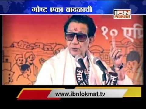 Balasaheb Thackeray  Life journey