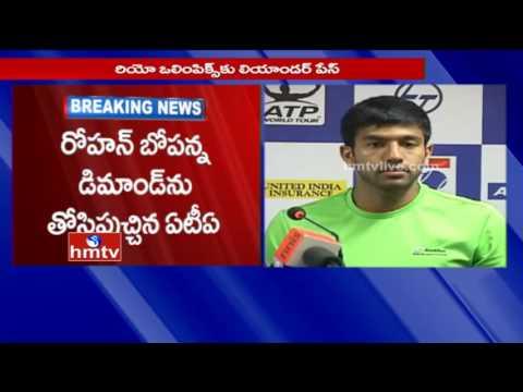 Leander Paes Going to 2016 Rio Olympics | AITA Shock to Rohan Bopanna | HMTV