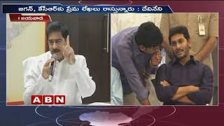 TDP Minister Devineni Uma sensational Comments on YS Jagan,KCR
