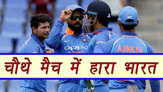 India VS West Indies: India looses 4th Match by 11 runs । वनइंडिया हिंदी