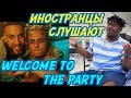 ИНОСТРАНЦЫ СЛУШАЮТ DIPLO LIL PUMP WELCOME TO THE PARTY ДЖУНИОР ПЕРЕПЕЛ LIL PUMP A mp3