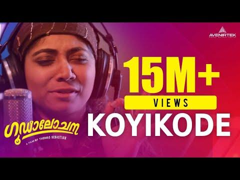 Koyikode Song Studio Feel OST | Goodalochana | Gopi Sundar | Abhaya Hiranmayi