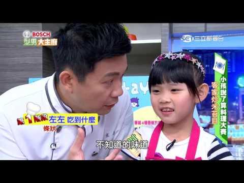 台綜-型男大主廚-20160711 小孩說了算料理大賽!!