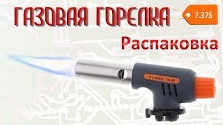 Газовая горелка с Aliexpress.com Gas Torch Flame Gun