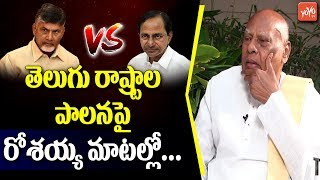 Konijeti Rosaiah about KCR and Chandrababu Government | Telangana vs Andhra Pradesh | YOYOTV Channel