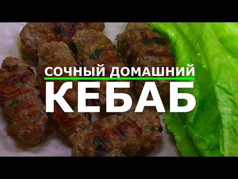 Сочный домашний кебаб